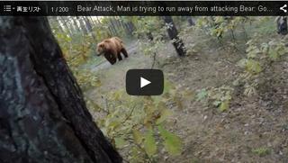 熊に追われる男性.png